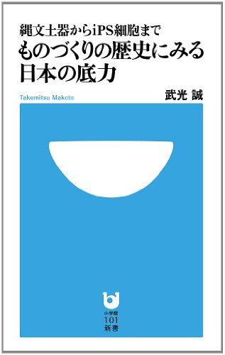 9784098251155: Underlying strength of Japan in the history of manufacturing: to iPS cells from Jomon pottery (Shogakukan 101 Books) (2011) ISBN: 4098251159 [Japanese Import]