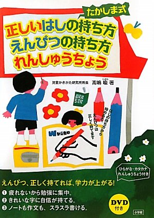 9784098374960: Practice how to hold chopsticks expression of Takashima-pencil (DVD BOOK) (2011) ISBN: 409837496X [Japanese Import]