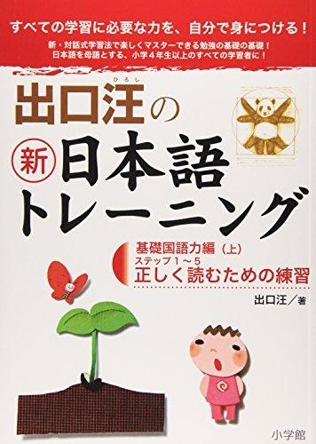 9784098377022: New Japanese training of exit Wang <1> basic verbal aptitude Hen (above)