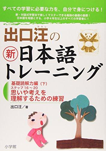 ShinNihongo Training 4 - Basic Reading Comprehension Volume (Deguchi no Shin Nihongo Toreningu 4 ...