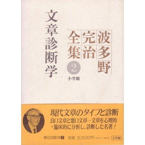9784098461028: Bunsho shindangaku (Hatano Kanji zenshu) (Japanese Edition)