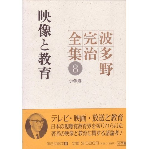 9784098461080: Eizō to kyōiku (Hatano Kanji zenshū) (Japanese Edition)