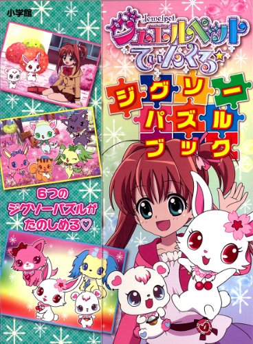 9784099415624: - Jigsaw Puzzle Book - The Ru Jewel Pet Twinkle ([Variety]) (japan import)