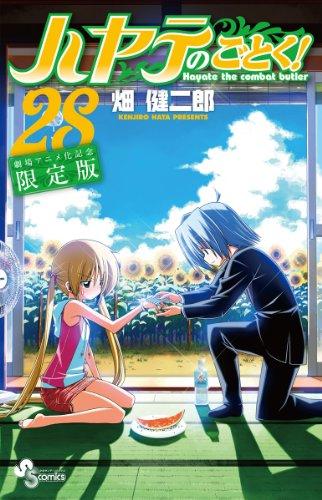 9784099417109: Hayate the Combat Butler 28 theater animated Anniversary Limited Edition (Shonen Sunday Comics) (2011) ISBN: 4099417107 [Japanese Import]