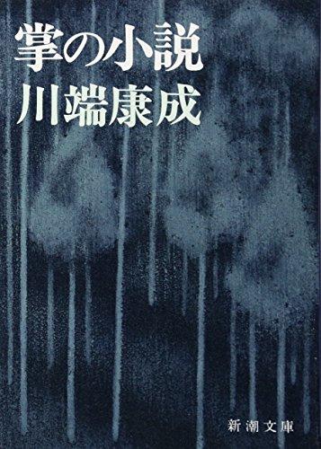 9784101001050: Tenohira no shosetsu