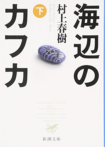 Kafka on the Shore / Umibe no: Haruki Murakami