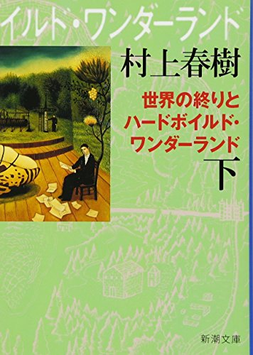 9784101001586: Hard-Boiled Wonderland and the End of the World (English and Japanese Edition)