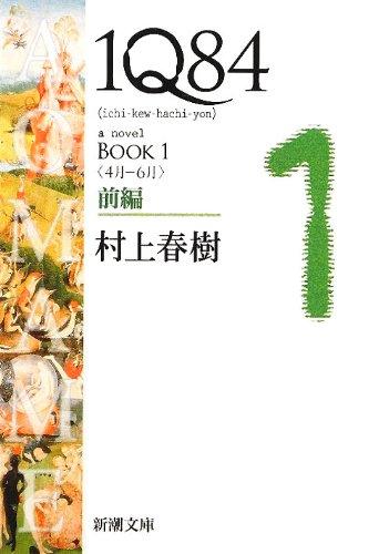 9784101001593: 1q84 Book 1 Vol. 1 of 2 (Paperback)