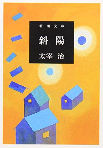 9784101006024: Declining [Japanese Edition]