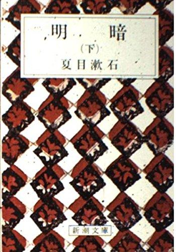 9784101010083: Light and dark (bottom) (Mass Market Paperback) (1950) ISBN: 4101010080 [Japanese Import]