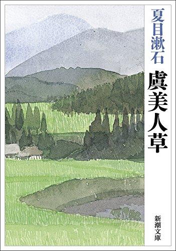 Field Poppy: Natsume Soseki