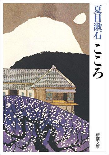 Kokoro (Japanese Edition): Souseki Natsume