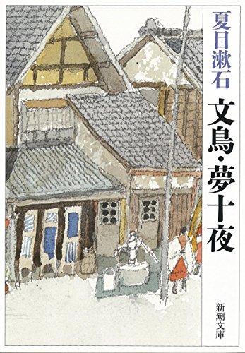 Java Sparrow Ten Nights of Dreams [In: Soseki Natsume