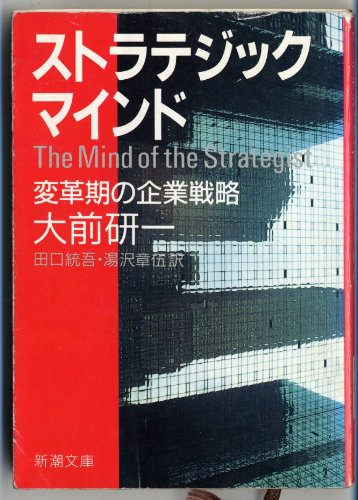 9784101023113: The Mind of the Stanger [Japanese Edition]