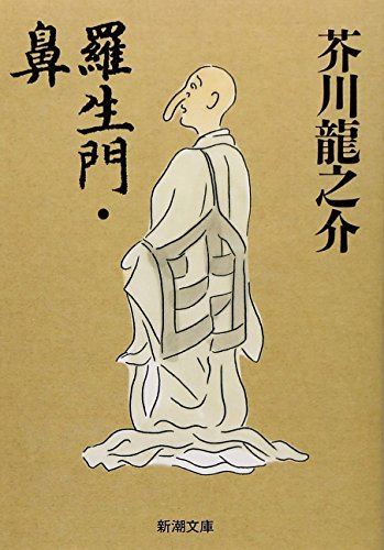 rashomon by ryunosuke akutagawa