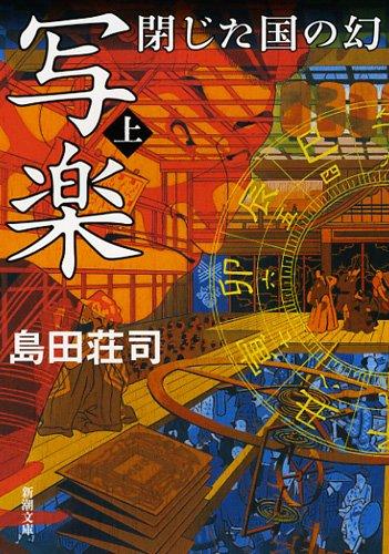 Sharaku : tojita kuni no maboroshi: editor: Tōkyō :
