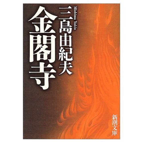 9784101050089: Kinkakuji (Japanese Edition)
