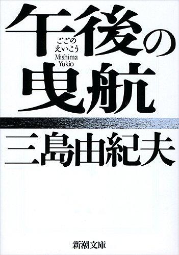9784101050157: Gogo no eiko [Japanese Edition]