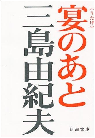 9784101050164: Utage no ato [Japanese Edition]
