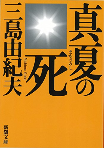 9784101050188: Death of Summer - Short Stories [Japanese Edition]