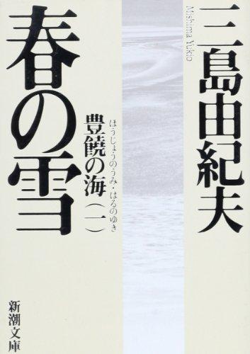 9784101050218: Haru No Yuki (Japanese Edition)