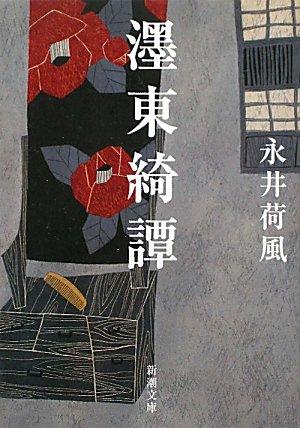 9784101069067: Bokutō Kidan
