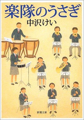 9784101072319: Gakutai no usagi [Japanese Edition]