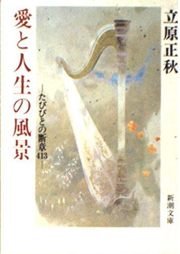 Ai to Jinsei No Fukei: Tabibito No Dansho 413 {Translated Into English As LANDSCAPE OF LIFE AND ...