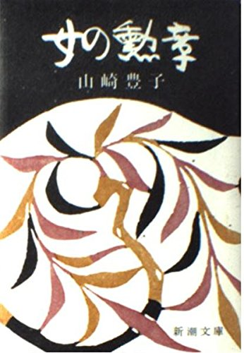9784101104041: Order of Women [Japanese Edition]