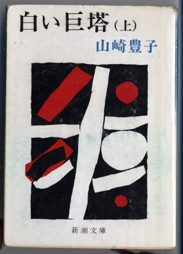 9784101104096: Shiroi kyoto (Volume 1) [Japanese Edition]