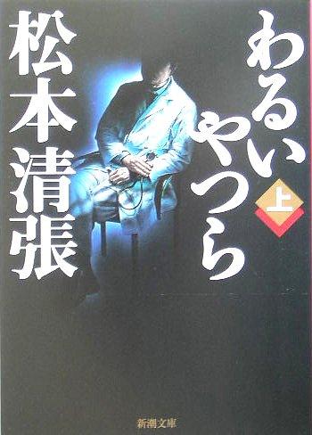 9784101109084: Warui yatsura. 1 [Japanese Edition]