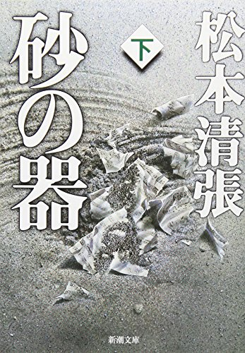 Sand of the vessel (Shincho paperback)