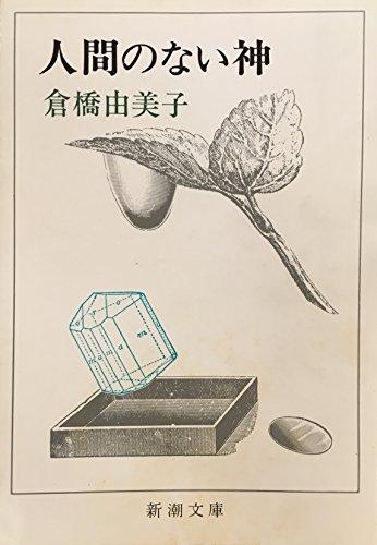 9784101113067: God no human (Mass Market Paperback grass 113F) (1977) ISBN: 4101113068 [Japanese Import]