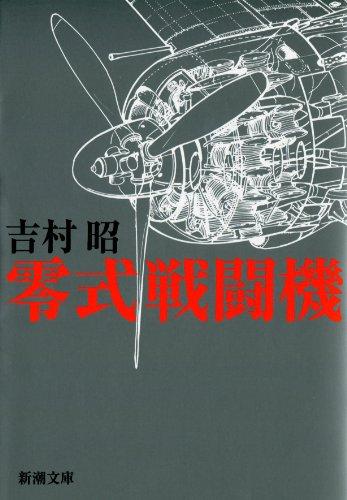 Type-0 fighter (Mass Market Paperback) (1978) ISBN: 4101117063 [Japanese Import]: Shinchosha