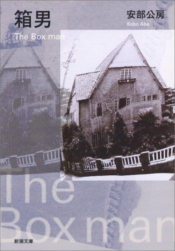 9784101121161: The Box Man (Hakootoko) [Refurbished Paperback Edition] [Japanese Edition]