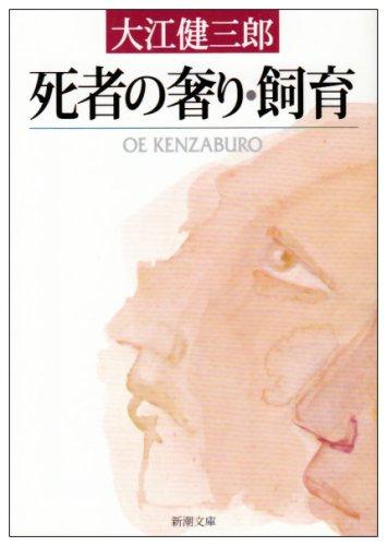 9784101126012: Shisha no ogori ; Shiiku [Japanese Edition]