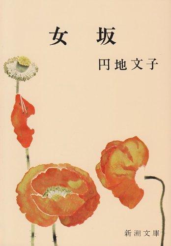9784101127026: Onnazaka [Japanese Edition]