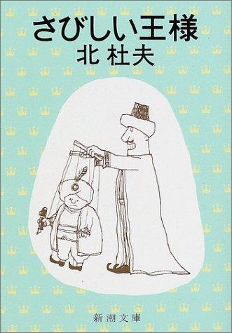 Lonely King [Japanese Edition]: Morio Kita