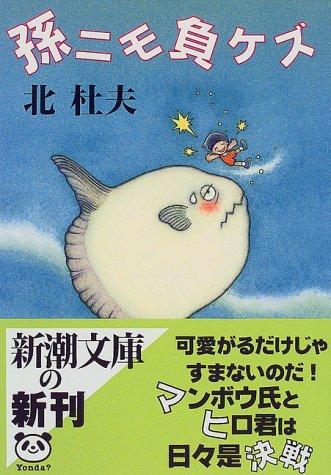 Grandson Nemo negative cutting (Mass Market Paperback): Kita Morio