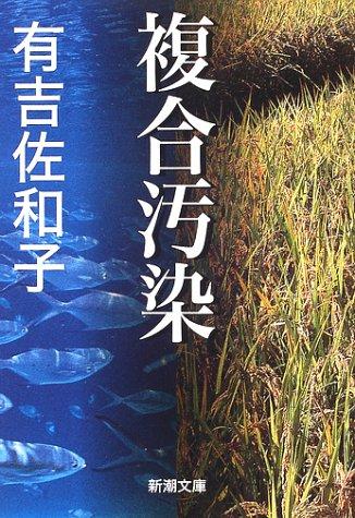 Combined Pollution [Japanese Edition]: Ariyoshi Sawako