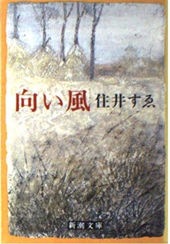 Head wind (Mass Market Paperback) (1982) ISBN: 4101137080 [Japanese Import]: Shinchosha
