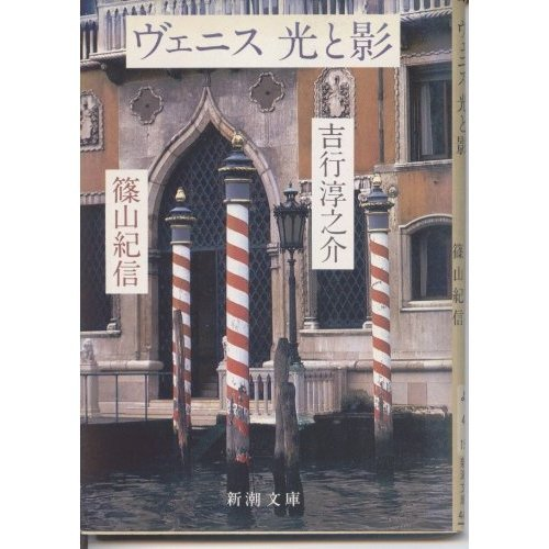 9784101143156: Venice Kishin Shinoyama Japanese Photo Book Photograph Collection Free Shipping
