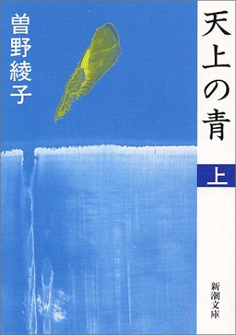 9784101146287: Tenjo no ao [Japanese Edition]