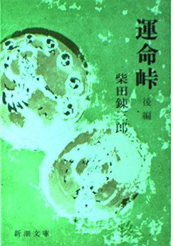 Fate Pass sequel (5-19 to Mass Market Paperback) (1965) ISBN: 4101150192 [Japanese Import]: ...