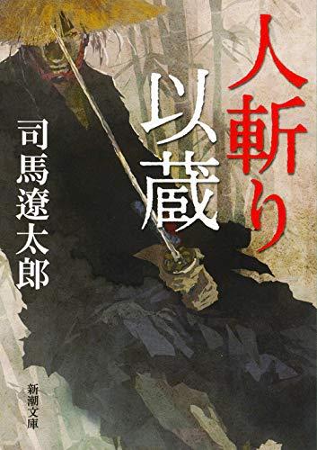 Hitokiri izo [Japanese Edition]: Ryotaro Shiba