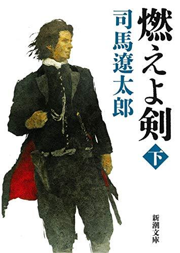 Moeyo Ken Moeyo Ken (Volume # 2): Ryotaro Shiba