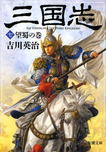 Maki Romance of the Three Kingdoms (seven) Boshoku (Mass Market Paperback) (2013) ISBN: 4101154570 ...