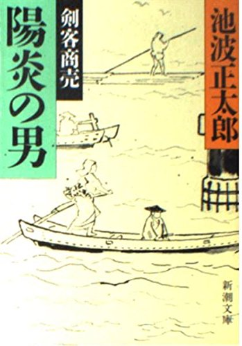 Kenshin Business 3 Man Kagero [In Japanese: Toyoko Ikenami