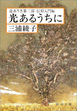 9784101162058: Hikari aru uchini [Japanese Edition]
