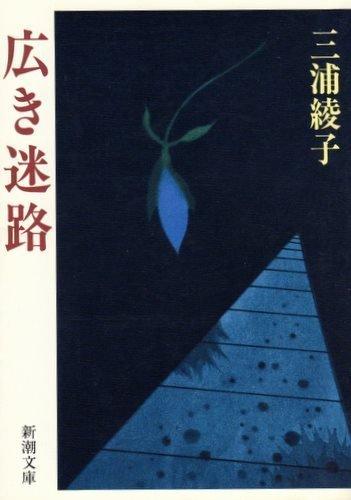 Hiro-ki-meiro (Ayako Miura): Ayako Miura